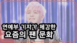"""""""널 사랑하지만 너 지금 헛소리한다"""" 완전 달라진 팬덤 (feat. 방탄소년단 강성훈 아이콘)"""