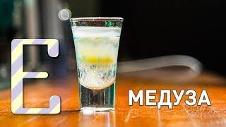 Коктейль Медуза — рецепт Едим ТВ