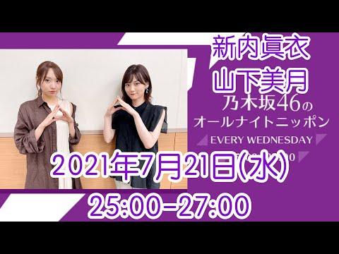 乃木坂46のオールナイトニッポン 2021年7月21日(水) 25:00 ...