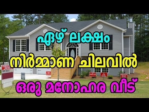 Low budget home in Kerala