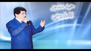 حميد منصور - لا يا روحي تحميل MP3