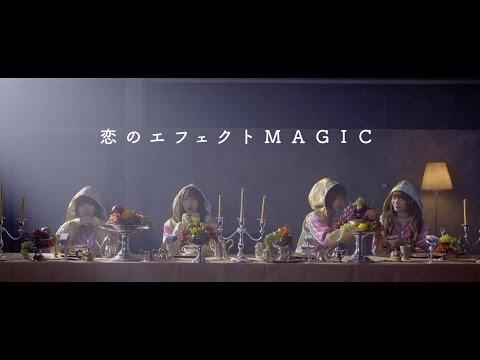 『恋のエフェクトMAGIC』フルPV ( 夢みるアドレセンス #夢アド )