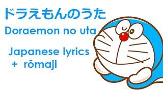 Yamano Satoko ドラえもんのうた Doraemon no uta Lyrics