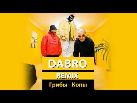 Dabro remix - Грибы - Копы