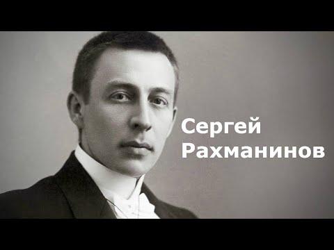 Сергей Рахманинов.Биография