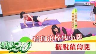 瑜珈滾棒瘦小腿!擺脫蘿蔔腿讓小腿變美麗 健康兩點靈 by 健康2.0