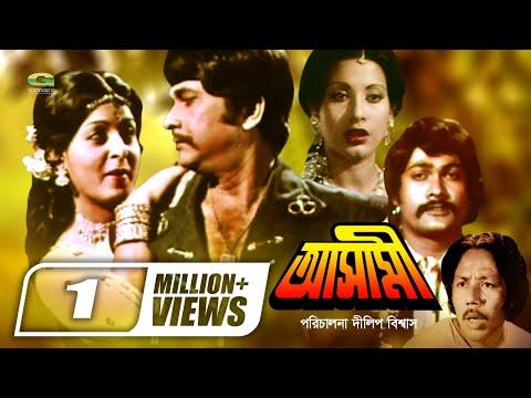 Classic Bangla Movie | Ashami | আসামী | ft. Rajjak, Shabana, Suchorita, A T M  Shamsuzzaman