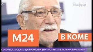 Армен Джигарханян находится в коме. Срочные новости