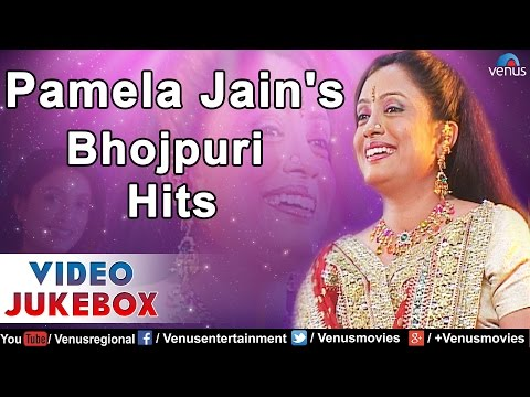 Pamela Jain's Bhojpuri Hits : Popular Bhojpuri Hot Songs || Audio Jukebox