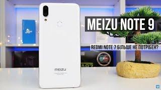 Смартфон Meizu Note 9 4/64GB Black от компании Cthp - видео 3