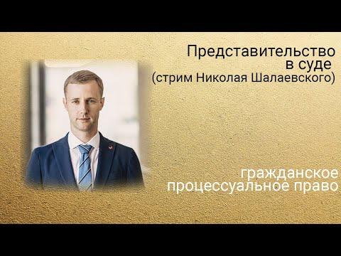 Представительство в суде (стрим Николая Шалаевского)