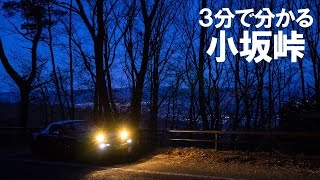 3分峠小坂峠~東北の七曲がり&心霊スポットで有名な峠を夜に走る~