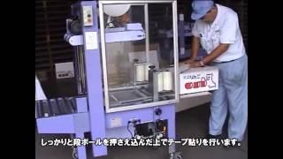りんご・梨用ダンボール製函・封かん機 ワークメイト43APN(セキスイ)