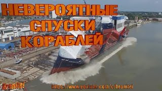 Удивительные и завораживающие спуски громадных кораблей на воду!