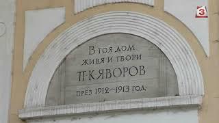 Столична община няма да купува къщата на Яворов засега