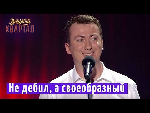 , title : 'Не дебил, а своеобразный - Психологический эксперимент - Валерий Жидков'