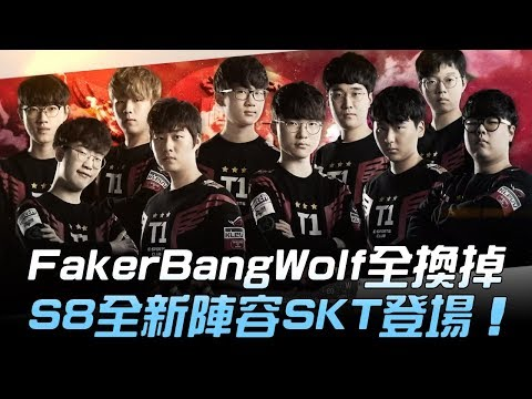 SKT vs MVP Faker、Bang、Wolf全換掉 S8全新陣容SKT登場!Game1