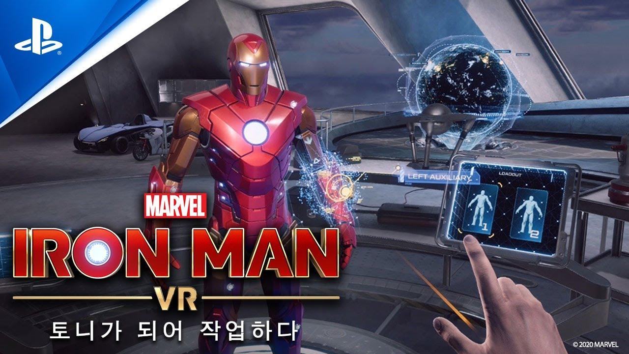 제작기: Marvel's Iron Man VR의 토니의 차고에서 임펄스 아머를 만지다