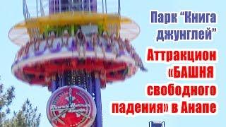 Аттракцион «Башня свободного падения» в Анапе
