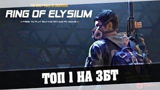 Ring of Elysium - ТОП 1 НА ЗБТ - Romka и Desertod