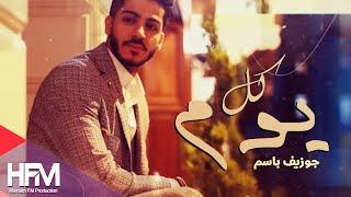 جوزيف باسم - كل يوم (فيديو كليب حصري)   Joseph Basim - Kel Youm 2019 تحميل MP3