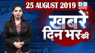 25 Aug 2019 | दिनभर की बड़ी ख़बरें | Today's News Bulletin | Hindi News India |Top News | #DBLIVE
