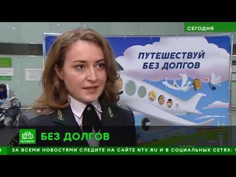 """Акция ФССП России """"Узнай о своих долгах"""" в Санкт-Петербурге"""