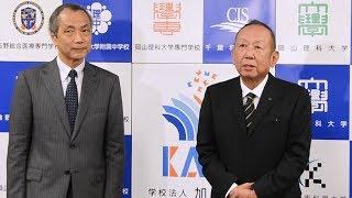 「加計学園」の加計孝太郎理事長が初の記者会見
