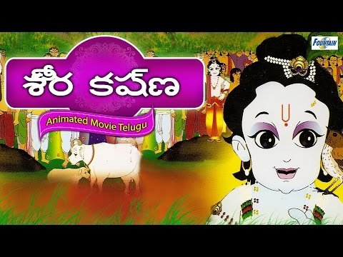 SriKrishnaAnimationTeluguMovie