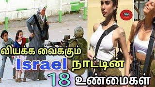 வியக்க வைக்கும் Israel நாட்டின் 18 உண்மைகள்    in Tamil    TMM TV TAMIL   