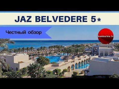 Честные обзоры отелей Египта: Jaz Belvedere 5* (Шарм-эль-Шейх) онлайн видео