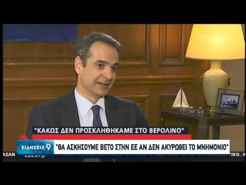 Μητσοτάκης: Ελληνικό βέτο αν δε ανακληθεί η συμφωνία Λιβύης-Τουρκίας | 16/01/2020 | ΕΡΤ