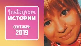 Ярослава Дегтярёва (Истории, сентябрь 2019)