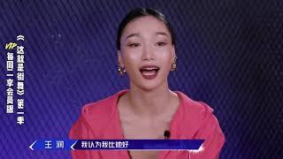 【纯享】穆童cos骇客帝国 仙女厮杀罗志祥夸赞舞技好身材好 【这就是街舞S2】Street Dance of China第二季