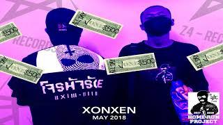 Shut Da Fuck Up    XONXEN  | JONE 500 HOME RUN PROJECT 2017   2018
