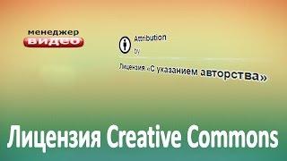 Лицензия Creative Commons | Правильное использование лицензии на видео