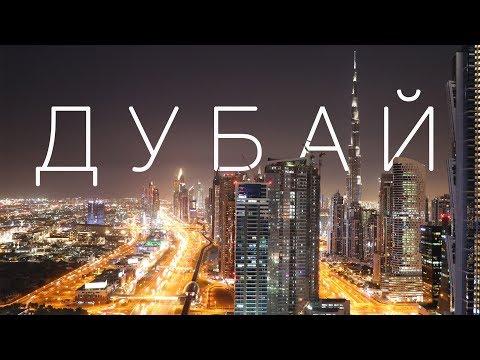 Дубай. Экскурсия по богатой жизни. Большой выпуск. видео