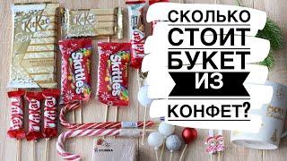 Сколько стоит букет из конфет? Новогодний букет из конфет в кружке 🎄.