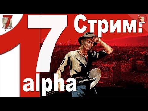 ☠ 7 Days to Die 17 alpha - ОНА ВЫШЛА И ВЫ ЕЁ СМОТРИТЕ! :) (видео)