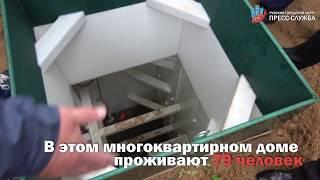 """Сдача в эксплуатацию очистных сооружений хозяйственно-бытовых сточных вод модульного типа """"Эков"""