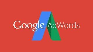 Как настроить конверсии в Google Adwords