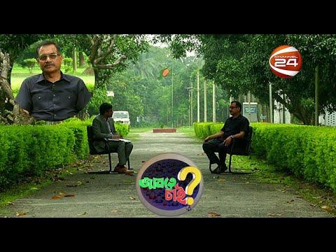 জানতে চাই? | সংসদ সদস্য মো. হারুনুর রশীদ | চাঁপাইনবাবগঞ্জ-৩ | 31 October 2020