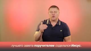 Виктор Томев   С кем заключен Новый Завет