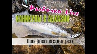 Рыбалка на реках абхазии в августе