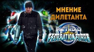 Metroid Prime Federation Force - Мнение дилетанта