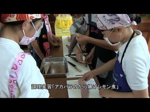 種子島の学校活動:住吉小学校出前授業調理実習アカバラのから揚げのレモン煮・試食