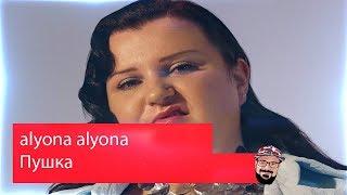 😹 Иностранец реагирует на alyona alyona - Пушка