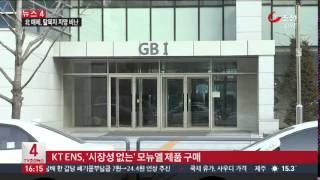 """KT ENS, '모뉴엘 사기대출'에도 연루"""