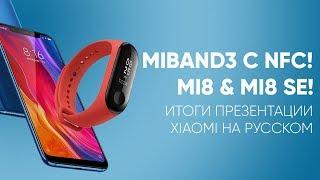 Презентация Xiaomi за 5 минут на русском: Mi8, MiBand 3, Mi8 SE