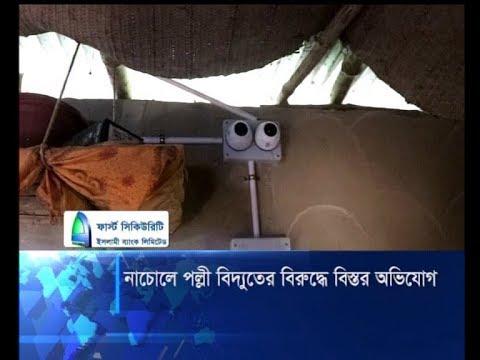 চাঁপাইনবাবগঞ্জে পল্লী বিদ্যুতের বিরুদ্ধে বিস্তর অভিযোগ | ETV News